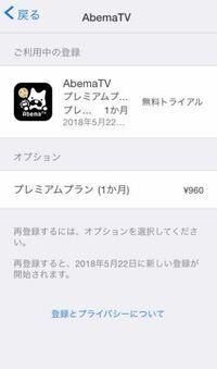 AbemaTVの無料トライアルをしたのですが、アプリを消そうと思って…。これでプレミアムからキャンセルできていますか?