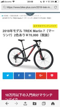 マウンテンバイクでトレックのマーリン7は静岡だったらどこで買えますか? 通販などではありますか?