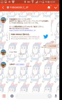 PUBG mobileの公式LINEで ドン勝 と打つと以下のようなことがでるんですがこれってなんの出願番号なんでしょうか?