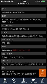 初めてゲーミングPCを買うのですが自分はR6SやPUBGをプレイしたいと思っています。このPCで動きますか?また、高画質で動きますか?他にアクセサリ?はつけた方がいいですか? PCはドスパラのガレリアMVです。