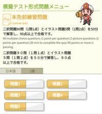 満点様の本免試験での練習問題で日本語と2輪の2つがあるのですが2輪とはなんですか? 普通自動車免許を取りに行っているのですが本免試験で2輪って言うのは出るのですか?  あと正直本免試験は難しいですか? 仕...