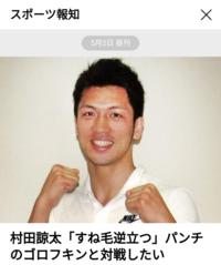 WBA世界ミドル級王者・村田諒太(32)=帝拳=はどうですか❓