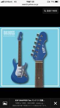 今度バンドリの花園たえモデルの青いギターを買おうと思っているのですが、バンドリを知らない人から見て、このギターはどのように思われますか?(何とも思わない、ダサい、オタクなど) ギター初心者で初めてギタ...