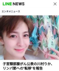 子宮頸部腺がんであることを公表し、先月26日に手術を受けた恵比寿マスカッツで元グラビアアイドル・川村りかはどうですか❔