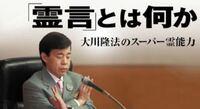 大川隆法氏のスーパー霊能力で何故池田大作先生を呼び出さないのですか? もし、大金を大川氏に寄付すれば池田大作の現在の状況を聞きだせるのでは?