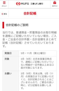 三菱東京UFJ銀行の通帳記入を10年近くしておらず手間をはぶくためUFJのATMで合計記帳したいのですが(新しく通帳を作りたくないため)でも、時期を間違えると全て記載されるようなのでホームペー ジをみたのですが、結局いつ記帳すればいいのか分からないのです…詳しい方どうか教えてください。