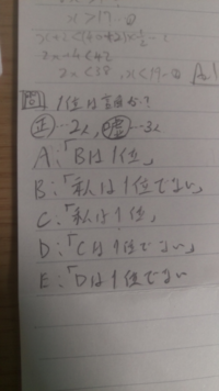 判断推理の問題。 解き方の方をお教え下さい。 表を作って、発言を埋めていけばよいのでしょうか?