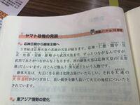 日本史の大伴金村が出てくるあたりが意味不明です。 日本史実況中継の大伴金村が始めて登場した文面なんですけど、「大伴金村が継体天皇をかつぎ出し、長い戦争を勝ち抜いて大王の地位に就いた」 これだけの説明...