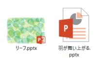 パワーポイントのアイコンの違いを教えてください。 インターネットからパワーポイントのテンプレートをいくつかダウンロードしました。 その中に1つだけ下図の右側のアイコンになっていました。 他のは、左のように画像が表示されています。 画像表示の方は普通に使えるのですが、右の「羽が舞い上がる.pptx」を使うと、スライドショー時に画面切り替えが機能しません。 アニメーションは動きます。 ...