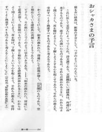 阿含宗を開いた桐山さんがシュダオンという聖者の境地に達していたというのはうそですよね。  桐山さんはシュダオンにさえなっていません。 桐山さんが本当にシュダオン以上の境涯なら下記のような姑息なウソを...