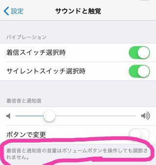 Iphone 通知 音 音量