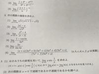 コイン500枚!高校数学の質問です!  この画像の2.の解答をなくしてしまったので、解説お願い致しますm(_ _)m  数学IIB 数学III