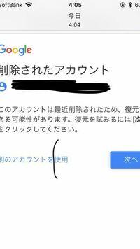 グーグルアカウントを削除しました。ちゃんと削除したか確認したかったのでログインしたらこの画面が出てきました。これはちゃんと削除できているということですよね?
