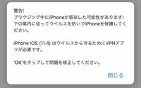 gogoanimeというサイトにアクセスしたらウイルスに感染しましたと出てきました。 Apple?からの警告画面みたいなのがきました。 iCloudから連絡先や写真が抜かれると…  アプリをインストールして対策してください...