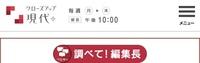 NHK「クローズアップ現代+」、 なんか焦ってないですか? 公式サイトに「調べて!編集長」というコーナーが出来てますが。 編集長って 武田真一アナの事だよね?。