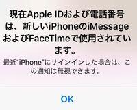 至急です 今携帯を開いたら急にこういう通知来たのですがどうすればいいですか? iPhone6sを使っており他の携帯でログインや電話番号を使った覚えがありません