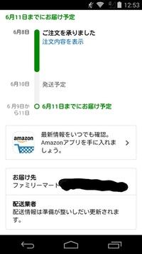 Amazonのお届け予定日ってどの程度信用できるのですか? 現在6月10日昼、まだ発送はされていないようです。翌日に着くのは流石にないだろうなと分かってはいますが、10日発送予定で9-11日の間 にお届けって矛盾...