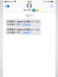 回答宜しくお願いします。  深夜ショートメールから お客様の Apple ID 確認コードは次の通りです と、知らない番号から2回ほど届きました。  身に覚えがありません。 朝起きてメールを 見たので自分が何かIDを開き操作した覚えもないです。 今もパスワードを変えてないです app IDは個人情報も書いてあるので 怖くて、心配です。 届いたショートメール番号も知らない...