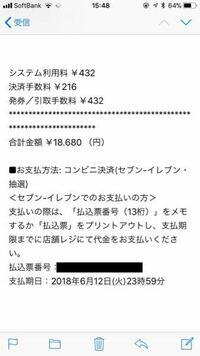 乃木坂のライブのチケットの支払い期限って明日ですか?それと、コンビニ支払いの場合はこの番号を店員さんに言ったらいいんですか?