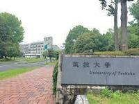 筑波大学が国内で最高の大学?  1位が筑波大、8位が早稲田大、9位が慶応大で11位が東大。  下のランキング見ると「東大が一番偉い、優良な大学」という定説は間違いということになるのですか? 購読している人たちはトップ10ランキングを見られますが、してない人らは見られません。  先週土曜日にBS-Japanで放送されて紹介されていました。  4500の企業の人事部の人らに訊いて...