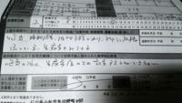 傷病手当の申請書に書かれている主治医からの症状なとが書かれている文字が読めません 読める方いませんでしょうか? よろしくお願いします