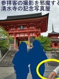 清水寺の門前で写真屋に邪魔されました。  先日、家族で念願の京都旅行に行き、人の少ない時間を見計らって午前7時過ぎに清水寺に着きました。  流石に朝が早く、観光客は他に二人しか居ませんでした。 これ...
