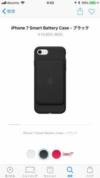 このiPhone7の純正ケースはiPhone8にも使えますか?使えるなら購入検討してます。使えるかどうか教えて下さい!よろしくお願いします!