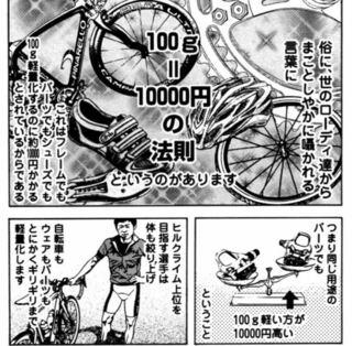 約¥10000円,法則,部品,自転車,フォーク,ホイール,フレーム