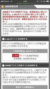 JALのe JALポイントについてお伺いします。 JALパックの場合こちらのポイント5千円分が使用できそうなのですが、JALの航空券のみを往復でとった場合もこちらのe JALポイントは使用できますか? なにかの特典?で...
