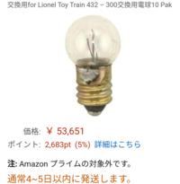 この電球がこんなに高い理由は何ですか?