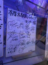 本厚木のバッティングセンターに乃木坂46のサインがあるみたいですけど本厚木に来たんですかね