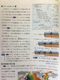 地学基礎の教科書の問題、問3教えてください(><)