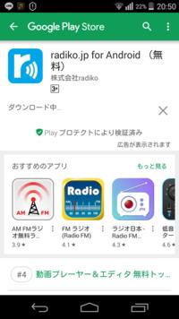 の ラジオ テゴマス