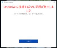 「OneDriveに接続するときに問題が発生しました」がほぼ毎回でます。対処法を教えてほしいです。  ある日からPCを立ち上げるとほぼ表示されます。何が原因かさっぱりわかりません。 やり直しをクリックすると問...