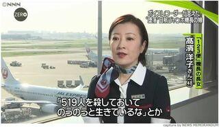 機 墜落 事故 中曽根 日航