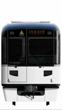 京阪電鉄800系って水色から下記の色に変更されたのですか?