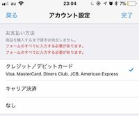 iPhoneでお支払い方法が設定出来ません。 1度Appleに問い合わせましたが、適当に返され、「書類送りますんで参考どぞー」って感じでした。 3ヶ月経った今でもこのように表示されます。 東邦銀行のデビットカードとシェルクレジットカードもこのようになります。 改善する方法はありますか?