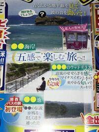 これはどこでしょうか? 大阪から、日帰りバスツアーできる場所です。