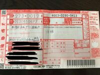 zozotownに返品するためにヤマト運輸着払いの伝票を書いたのですが、これで合ってますか? また配達希望日時間はどうすればいいですか?
