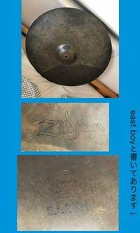 このライドシンバルの 詳細を教えてください。 とても厚くて重たいです。 三枚目はavebis zildjian 0(oか0にアンダーバー) genuine jurkish cymbals made in u.s.a と彫られ (おそらく)EAST BOYと黒文字で印字し...