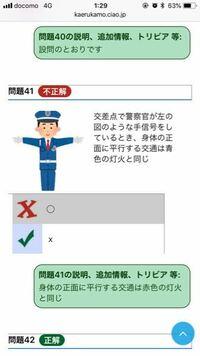 本免試験の過去問が見れるサイトでこのような問題があったのですがこれって青で正解ですよね?