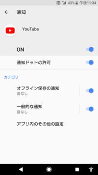 YouTubeアプリの通知音がならない。 僕は、Xperia XZs(Android8)を使っているのですが、通知音がなりません。 写真は設定(Androidの設定アプリ)→アプリと通知→アプリ情報→YouTube→アプリの通 知です。
