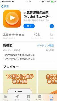 で 音楽 アプリ 無料 オフライン 聴ける