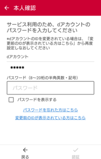 dアカウントの、再設定?みたいのをして パスワードを変更しようと思い ドコモメールに仮パスワードが添付されてる やつをやったんですが、 メールは届いてもドコモメールが開けません。開いてもIDとパスワードを入力してくださいと、下の写真のようになってしまいます。普通にログインしてもロックがかかってますとかで… ロックの解除の仕方みても、そのIDで登録されてるアプリを確認して、削除するか変更してく...