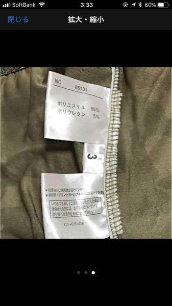 ニッセンの通販で、以前大きいサイズのレギンスを購入したのですが、何年か前で何サイズを購入したのか忘れてしまい、知りたいのですが、服の内側についてあるタグの部分に3と書いてあるものと、2と書いてあ...