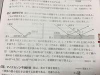 この問題で、入射角と反射角が異なる時がありますが、そんなことってあるんですか?