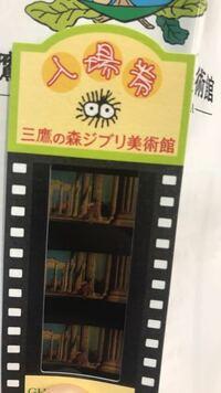 ジブリ美術館の入場券のフィルムがどの作品のものか分かりません。 詳しい方教えてください。  後ろ姿のようです。