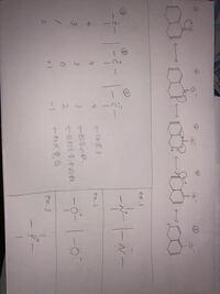 【至急】(化学) 共鳴構造の書き方がわかりません。 わからないと行っても、全てがわからないというわけではありません。詳しくは、画像を添付していますのでそちらみて下さい。横画像とだと思うので、向きを合わ...