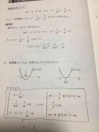 理系プラチカの二次関数の問題なんですけど、 2次方程式 mx^2-x-2=0 の2つの実数解が、それぞれ以下のようになるためのmの条件を求めよ。という問題で  (1)2つの解がともに-1より大きい  このような問が あって、...