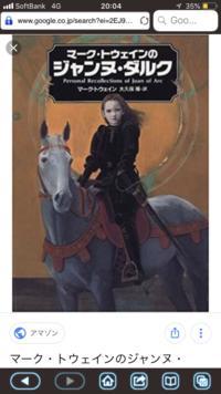 文豪マーク・トウェインがジャンヌ・ダルクの生涯を描いた伝記小説「マーク・トウェインのジャンヌ・ダルク」の感想について教えて下さい。